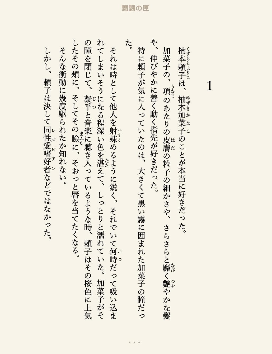 狂骨之梦-样张-0