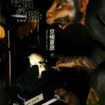 铁鼠之槛 日文原版小说