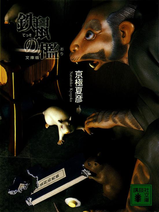 铁鼠之槛日文原版小说