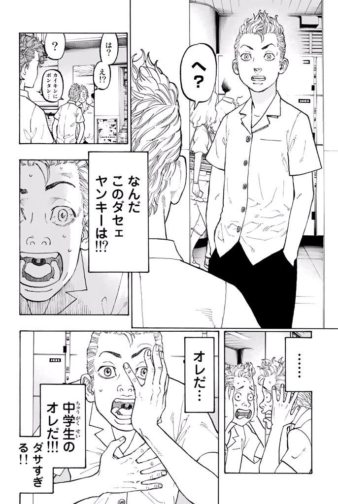 东京卍复仇者-样张-0