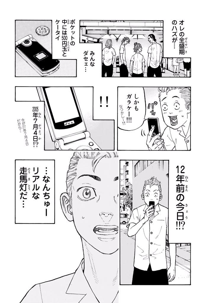 东京卍复仇者-样张-1