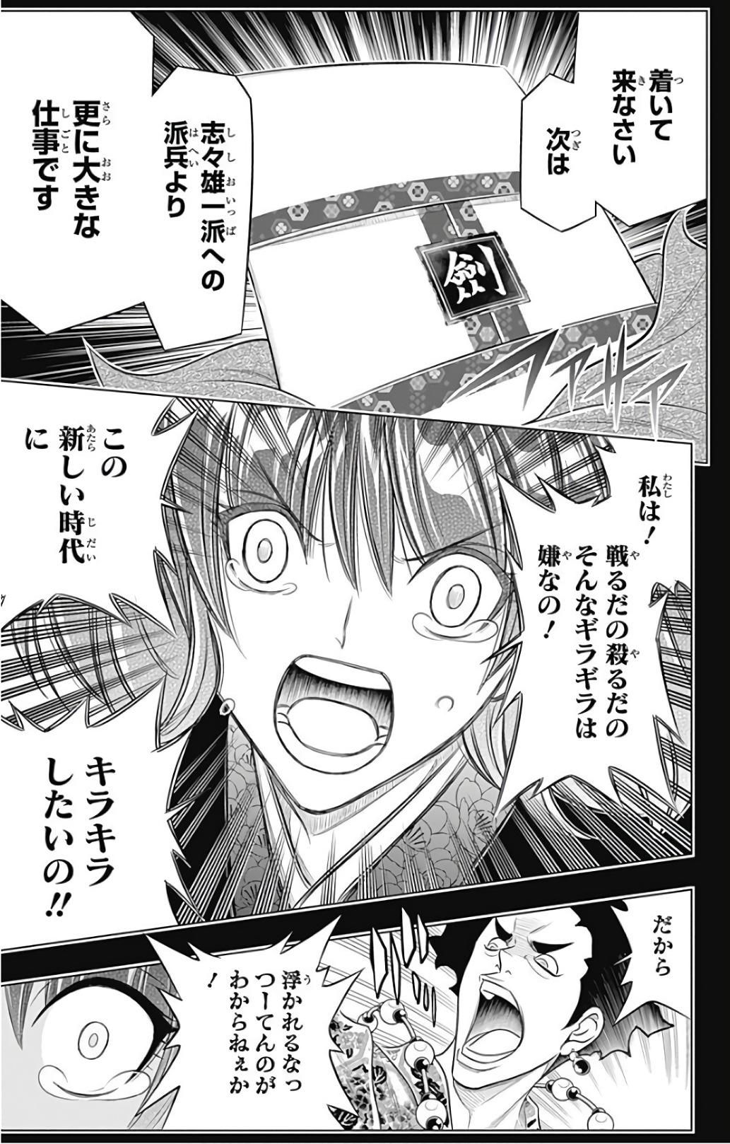 浪客剑心北海道篇-样张-0