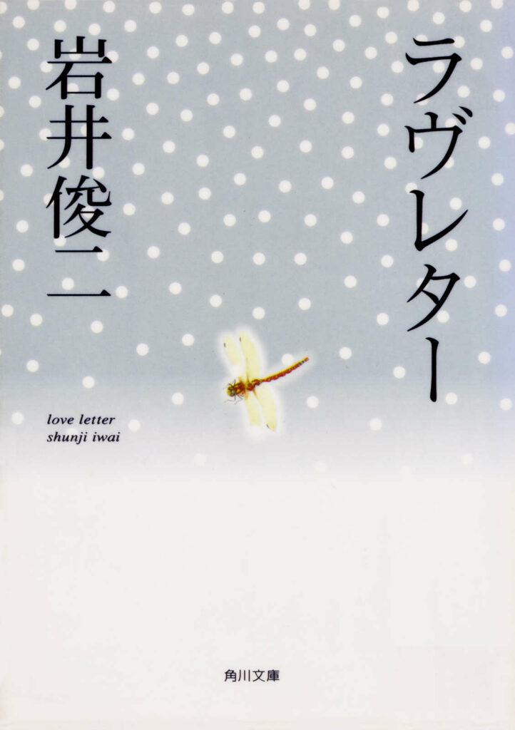 情书日文原版小说