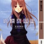 狼与香辛料 日文原版小说