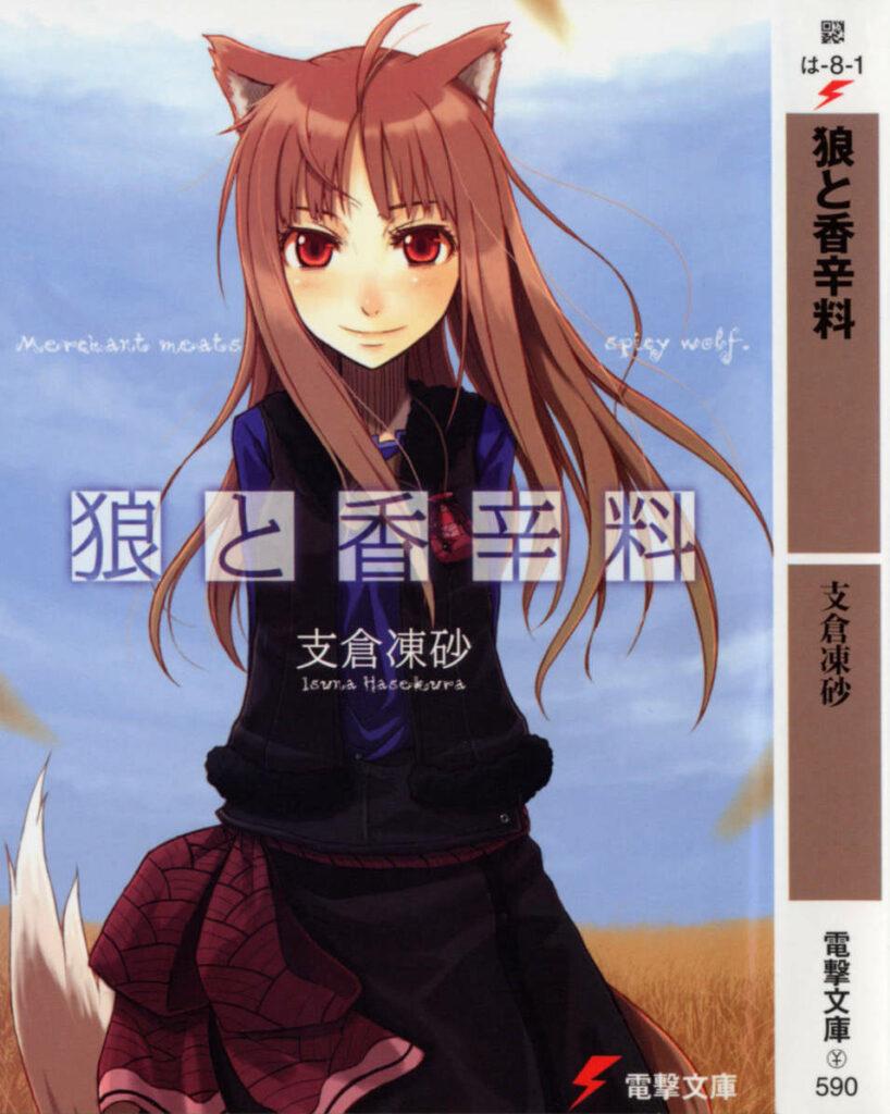 狼与香辛料日文原版小说