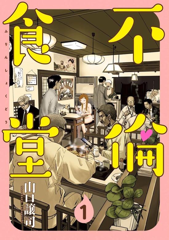 不伦食堂日文原版漫画