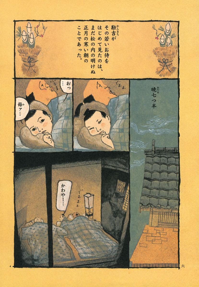 竹光侍-样张-0