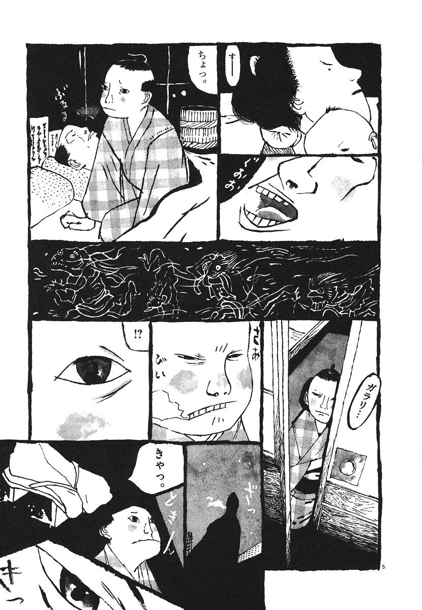竹光侍-样张-1
