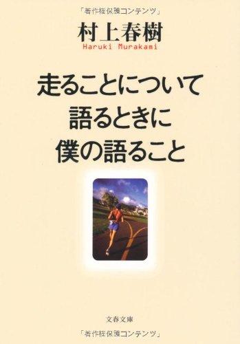 当我谈跑步时我谈些什么日文原版小说