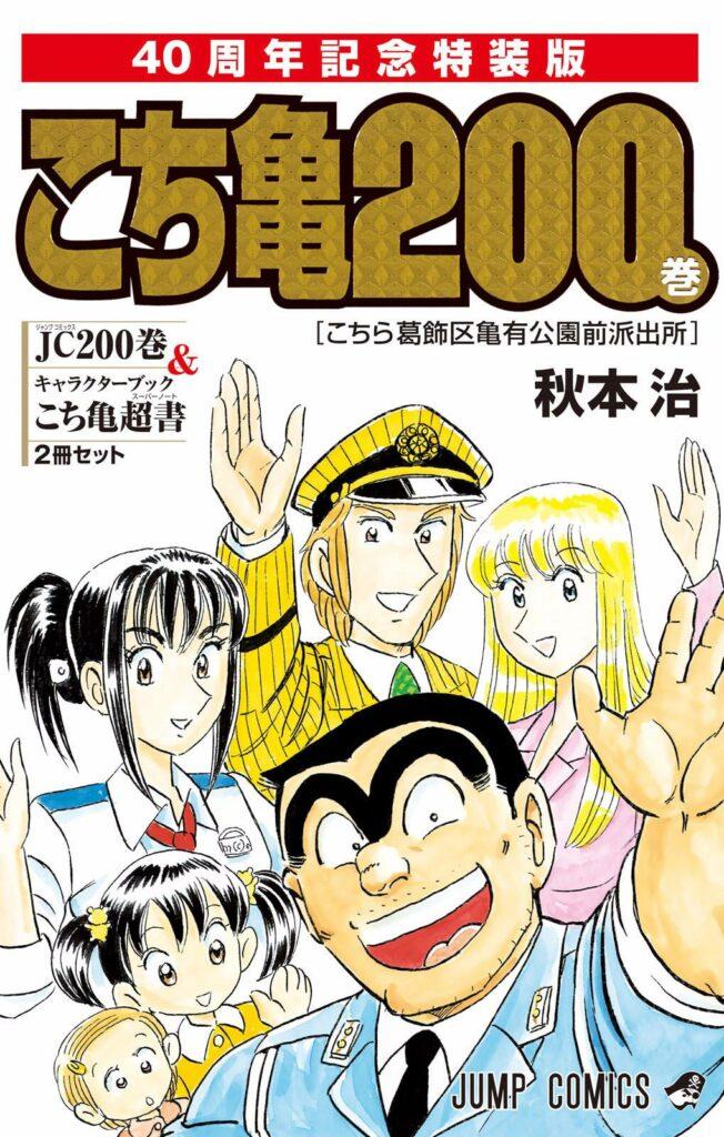 乌龙派出所日文原版漫画