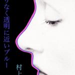 无限接近透明的蓝 日文原版小说