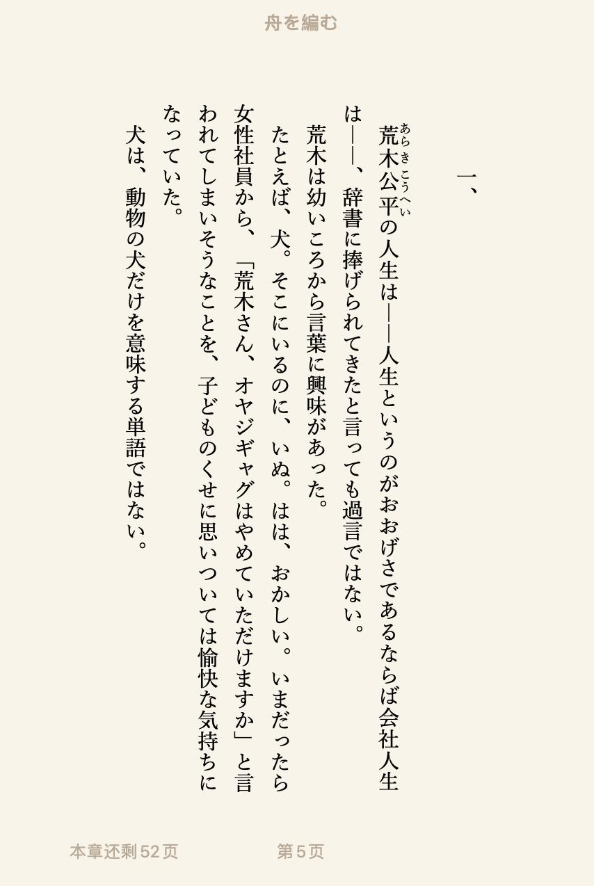 编舟记-样张-0