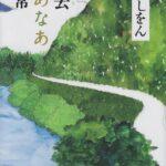 哪啊哪啊神去村 日文原版小说