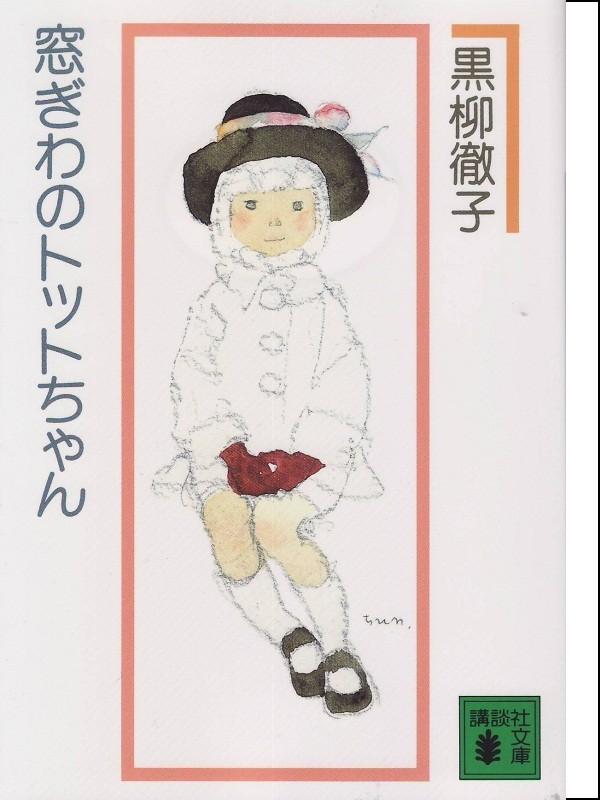 窗边的小豆豆日文原版小说